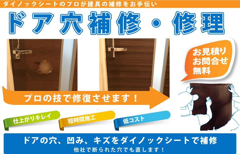 ドアの穴、凹み、キズをダイノックシートで補修
